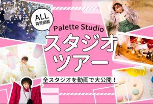 【帯広店】七五三スタジオGALLERYのご紹介!お家でスタジオ見学が出来ちゃう!