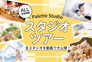 ベビーフォト撮影スタジオ動画を配信中!函館北斗店