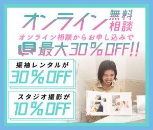 【ファクトリー店】お嬢様がご不在でもお母様お一人でもOK!!オンラインカウンセリング実はとっても簡単なんです!オンライン成約で最大30%OFF!