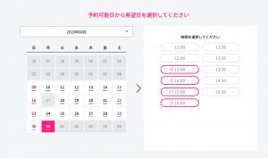 【帯広店】予約フォームがリニューアル☆空き状況が一目でわかる!!
