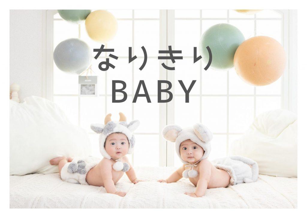 なりきり BABY