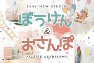 【旭川店】リニューアルオープン!ベビースタジオ「ぼうけん」&「おさんぽ」が登場!