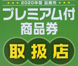 2020年度 函館市プレミアム付き商品券使えます!!2021/1/9(土)まで【昭和タウンプラザ函館店】