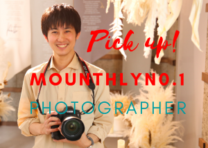 Pick up!7月のmounthryNo.1フォトグラファー!!