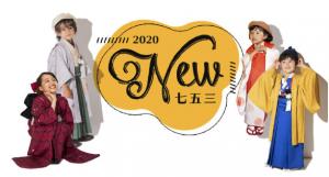 【旭川店】11月は特典盛りだくさん!KIDS撮影キャンペーン☆