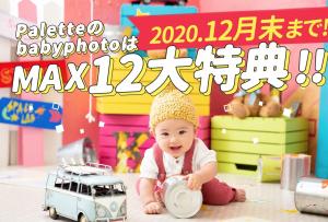 【ファクトリー店】〜七五三受付終了のお知らせ〜baby撮影はご予約受付中です♡