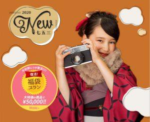 【ファクトリー店】七五三撮影♡お得な特典&キャンペーン情報はこちら!