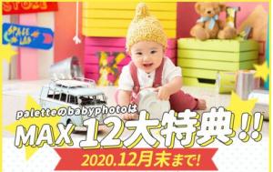 【小樽店】お得な特典がGET出来る!?12月ベビーキャンペーンご紹介