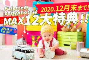 【11月限定お得な特典付!】ベビーフォトキャンペーンMAX12大特典!ぱれっと函館北斗店
