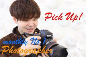 Pick up! 9月のMonthly No.1フォトグラファー!!