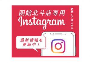 インスタグラムでぱれっと函館北斗店の最新情報を掲載中!