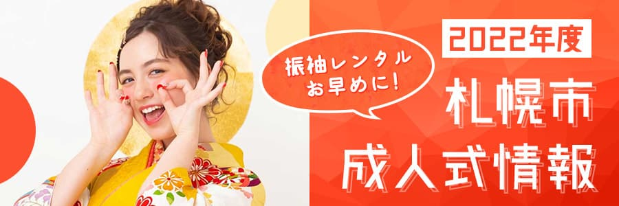 2022年度札幌成人式情報