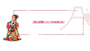 安心してご利用いただくためのウイルス対策について【ぱれっと函館北斗店】