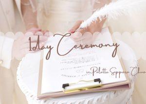 ぱれっとで結婚式の記念を残しませんか?1dayフォトウェディング-Ceremony-