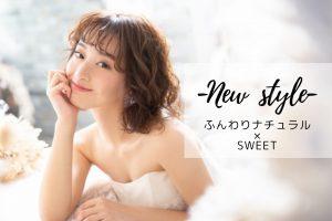 札幌近郊エリアで成人式を迎える皆様へ!札幌中央店より 新スタイルが登場!その名もふんわりナチュラル×sweet.*