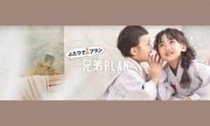 【旭川店】ベビー&キッズ 兄弟での撮影にピッタリ!新兄弟セット開始!!