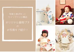 【小樽店】新作オリジナル着物プチを着てご撮影いただいたお写真をご紹介!