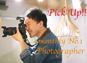 Pick up! 10月のMonthly No.1フォトグラファー!!