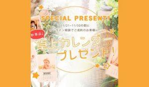 【旭川店】あとすこし!11月中にオンライン相談&ご契約で新商品プレゼント!