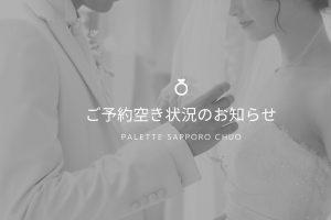 札幌でフォトウェディングをご検討中の皆様へ!「撮影&カウンセリングの空き状況を毎日更新中.*」