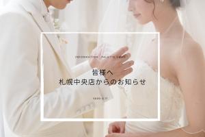 【札幌中央店】新型コロナウィルス対策と営業について