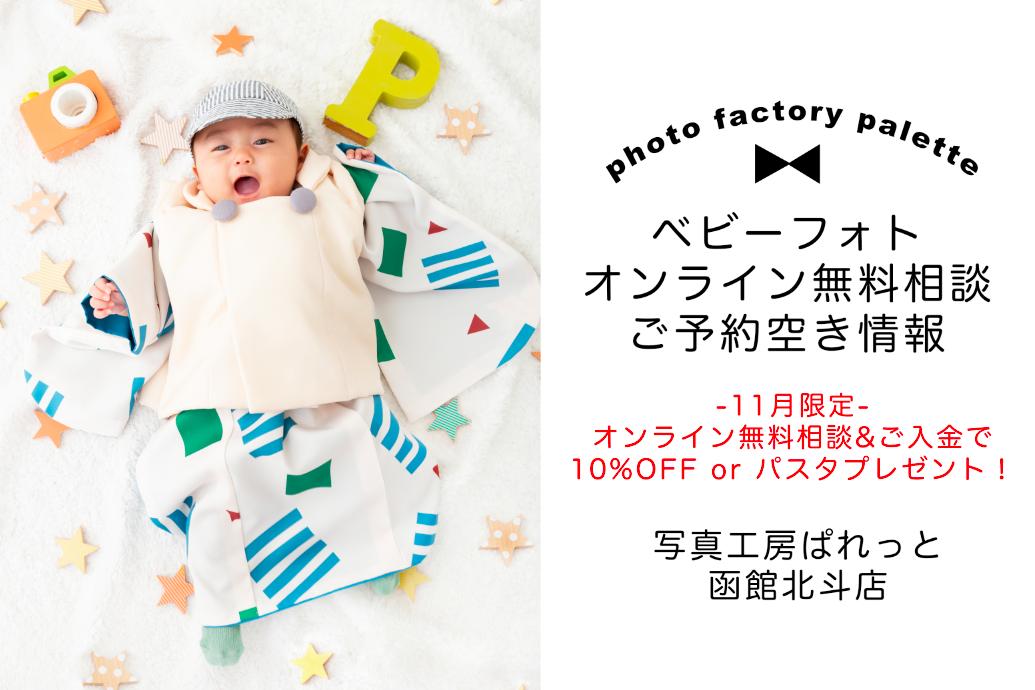 ぱれっと函館北斗店オンライン予約空き情報