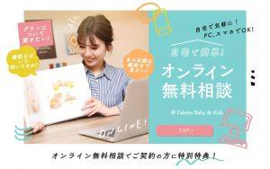(札幌東店)〜オンライン相談のご予約を頂いているお客様へ〜LINEのご登録・キャンセルについて
