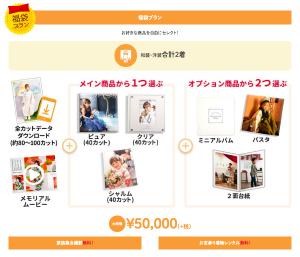 【七五三撮影】11月限定☆大人気福袋プラン!函館北斗店