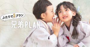 【帯広店】兄弟での撮影にピッタリ!新兄弟セット販売開始!!