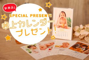 【ファクトリー店】Baby撮影は事前のオンライン相談がおすすめ♡11月末までのオンライン成約でMAX12大特典+卓上カレンダープレゼント!!!!