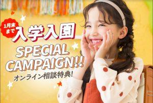 ☆札幌西店1月キッズ撮影情報/入園・入学撮影キャンペーンがスタートしました☆