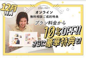 【帯広店】12月のブライダルキャンペーン情報!オンライン相談で10%OFF+6大特典!