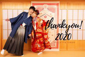 今年も一年ありがとうございました!2020年の札幌中央店感謝の気持ちをお届けします.+*
