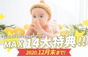 【旭川店】12月はMAX14大特典!BABY撮影♡