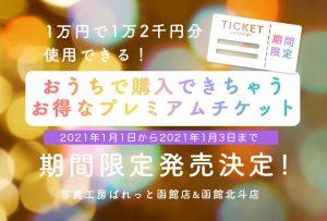 【年始☆福袋プレミアムチケット販売決定!】おうち購入できる☆函館店&函館北斗店