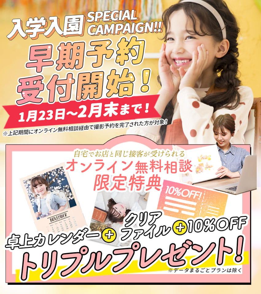 R3年1月入学キャンペーン
