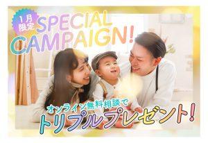 ☆札幌西店1月ベビー撮影のキャンペーン情報☆