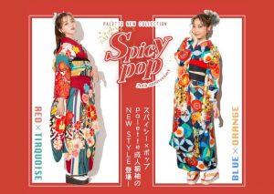 札幌近郊でハタチを迎える皆様に知ってほしい!!成人新スタイルページが登場!その名も「spicy pop⚡︎」