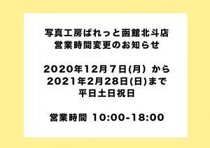 2020年12月7日(月)から2021年2月28日(日)営業時間変更のお知らせ【函館北斗店】