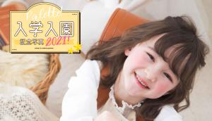 【札幌西店の入学キャンペーンスタート!】入学準備パーフェクトガイド2021《入園・入学記念写真》