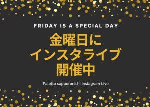 【今週は5月7日開催】金曜日は札幌西店インスタライブの日☆