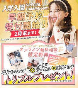 (札幌東店)入園・入学キッズオンライン相談の特典が1/23から変わります!!