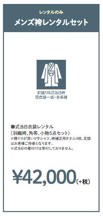 男性レンタル袴プラン