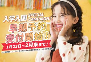【函館北斗店】2月末まで残りわずか!2021年2月入学入園早撮りお得なキャンペーン開催中!