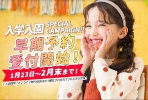 【帯広店】入学記念早期受付開始!1月23日〜オンライン相談でトリプルプレゼント☆