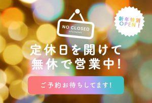 【旭川店】新年特別オープン!定休日を開放して営業します!!