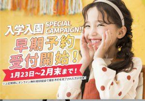入学撮影ご予約受付中☆2月末までのとってもお得なキャンペーンをお見逃しなく!!