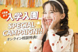 (札幌東店)♪1月限定キッズキャンペーン♪
