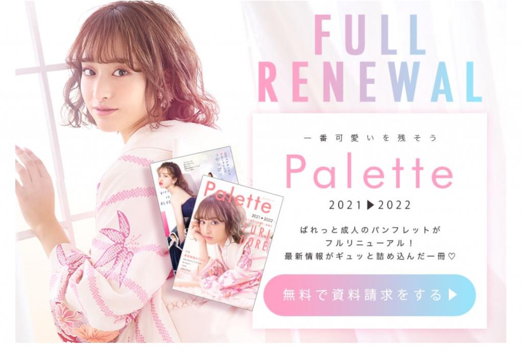 札幌の新成人必携!ぱれっとのパンフレットがリニューアル!2021年度版