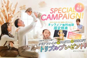 【旭川店】BABY撮影♡2月の盛りだくさんなSpecial campaign!